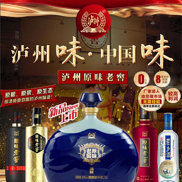 泸州原味老窖酒