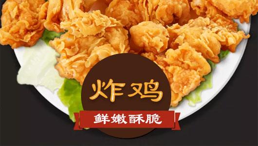 餐飲_炸雞