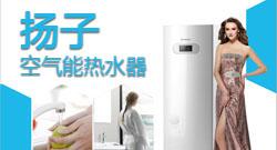 揚子空氣能熱水器