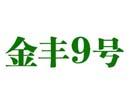 金丰9号泥鳅养殖