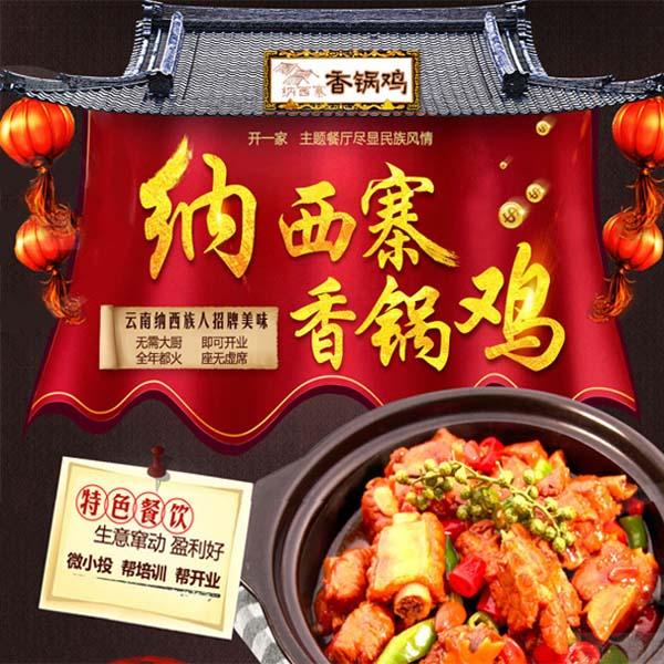 納西寨香鍋雞