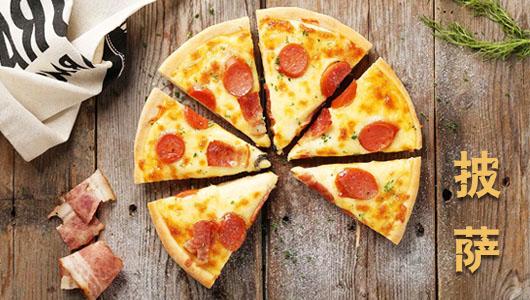 餐飲_披薩