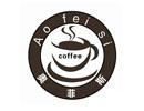 奥菲斯咖啡