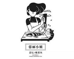 蓉丽小姐酸菜鱼