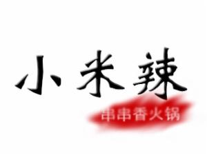 小米辣串串香