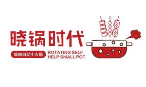 晓【pot】时代